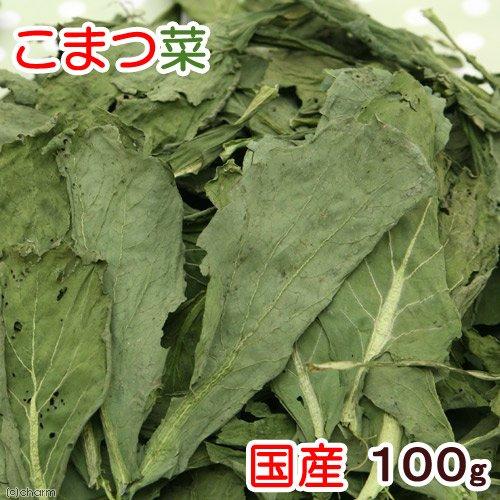 国産 こまつ菜 100g