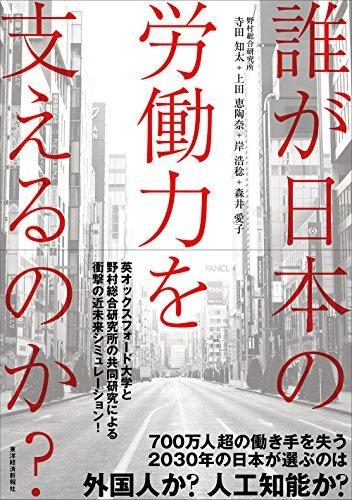 誰が日本の労働力を支えるのか?