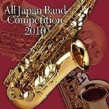 全日本吹奏楽コンクール2010 Vol.16<職場・一般編IV>
