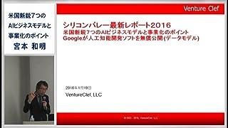 米国新鋭7つのAIビジネスモデルと事業化のポイント [DVD]