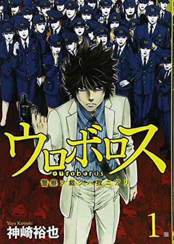 ウロボロス 1—警察ヲ裁クハ我ニアリ (BUNCH COMICS) - 神崎 裕也
