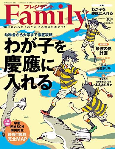 プレジデントFamily(ファミリー)2019年06月号(2019夏号: わが子を慶應に入れる)