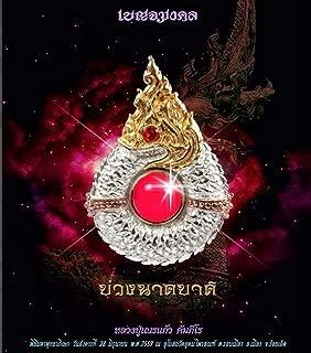 Thai Amulets Boung Nakabash/Naga Magic Medta Mahaniyom Pendant Lp Naen Kaampeero