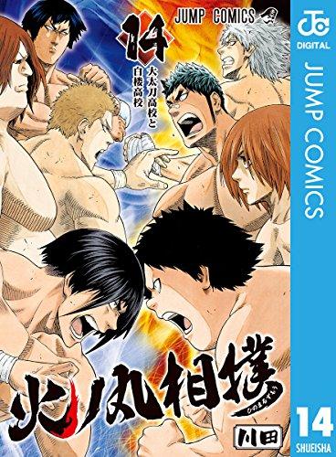 火ノ丸相撲 14 (ジャンプコミックスDIGITAL)