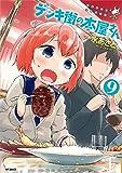 デンキ街の本屋さん 9 (MFコミックス フラッパーシリーズ)