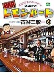 BARレモン・ハート(33) (アクションコミックス)