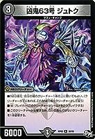 デュエルマスターズ 凶鬼63号 ジュトク(レア) マジでB・A・Dなラビリンス!!(DMRP02)