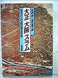 大正大阪スラム―もうひとつの日本近代史
