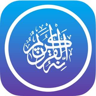 Quran Audio FREE for Muslim - القرآن الكريم