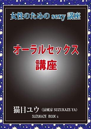 OORARU SEX KOUZA JYOSEI NO TAMENO SEKUSII KOUZA (SUZUKAZE BUKKUSU) (Japanese Edition)
