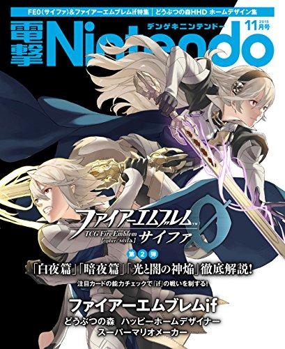 電撃Nintendo 2015年11月号 [雑誌]