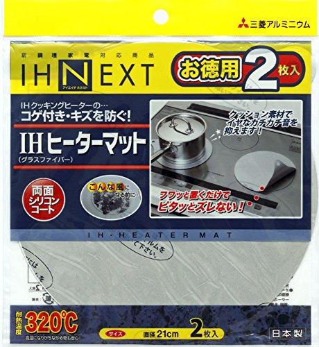 三菱アルミニウム IHヒーターマット グレー 直径21cm ピタッと ずれない 両面シリコンコート 2枚入 シルバー