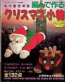 私の聖夜物語 編んで作るクリスマス小物 レディブティックシリーズ no.408