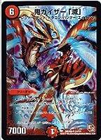 【 デュエルマスターズ 】[鬼カイザー 「滅」] スーパーレア dmx08-s4《激熱!ガチンコBEST》 シングル カード
