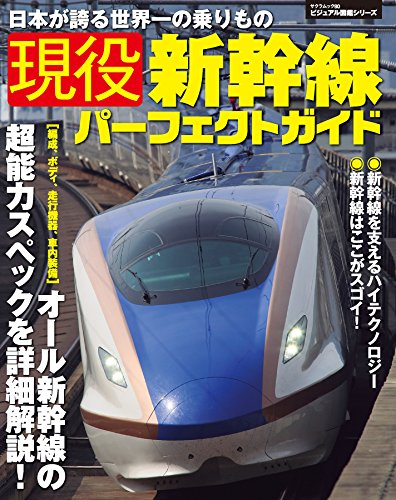 現役新幹線パーフェクトガイド (ビジュアル図鑑シリーズ)