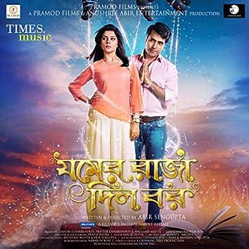 Jomer Raja Dilo Bor (Original Motion Picture Soundtrack)