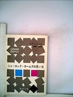 シャーロック・ホームズの思い出 (1953年) (新潮文庫〈第511〉)