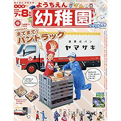 幼稚園 2021年 7・8月合併号 [雑誌]