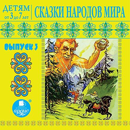 Skazki narodov mira. Vypusk 3 audiobook cover art
