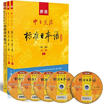 新版中日交流标准日本语:高级(第二版)+高级同步练习(套装共3册)