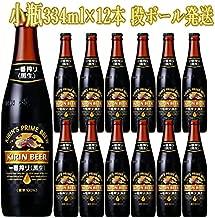 キリン 一番搾り 黒生 小瓶 334ml×12本 段ボール発送