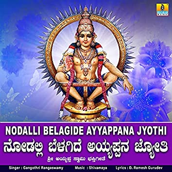 Nodalli Belagide Ayyappana Jyothi - Single