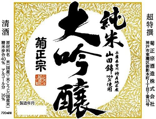 菊正宗純米大吟醸[日本酒兵庫県720ml]