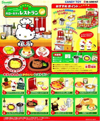 サンリオキャラクター ハローキティ レストラン [BOX]