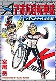 アオバ自転車店ケイリンチャレンジ編 (ヤングキングコミックス)