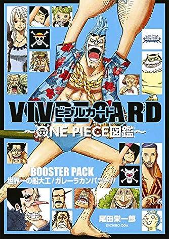 VIVRE CARD~ONE PIECE図鑑~ BOOSTER PACK 世界一の船大工! ガレーラカンパニー!! (コミックス)