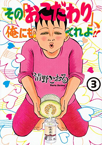 その「おこだわり」、俺にもくれよ!!(3) (ワイドKC) - 清野 とおる