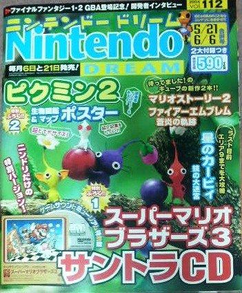 Nintendo DREAM (ニンテンドードリーム) 2004年 VOL.112 スーパーマリオブラザーズ3 サントラCD付属 (Nintendo DREAM (ニンテンドードリーム))