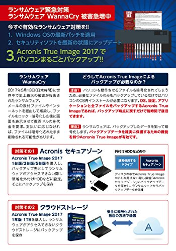『Acronis True Image 2017 - 5 Computers』の1枚目の画像