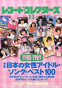 レコード・コレクターズ 2014年 11月号 の本の表紙