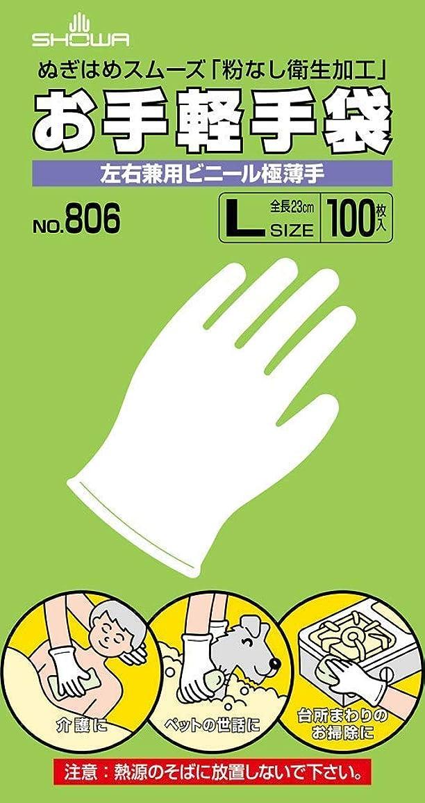 性的支払うオフェンスSHOWA ショーワグローブ お手軽手袋 №806 Lサイズ 100枚入x 5函 【まとめ】