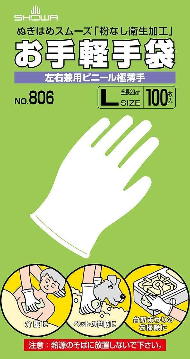 モディッシュ従順和解するSHOWA ショーワグローブ お手軽手袋 №806 Lサイズ 100枚入x 5函 【まとめ】