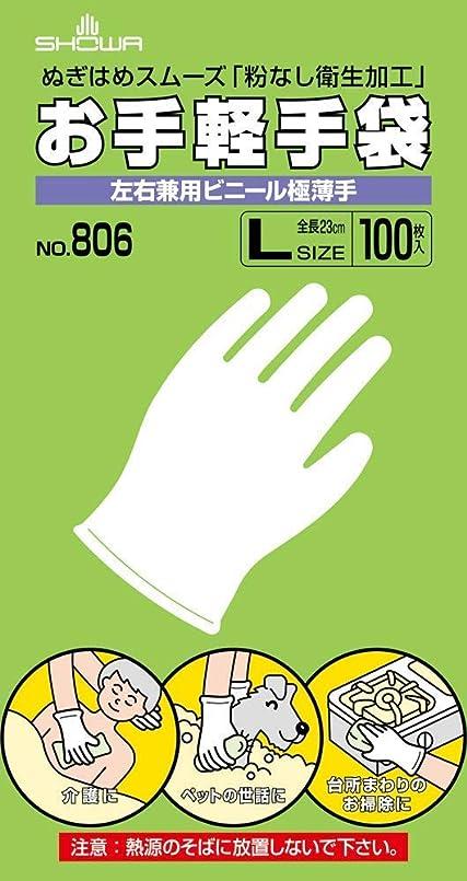 神社底モナリザSHOWA ショーワグローブ お手軽手袋 №806 Lサイズ 100枚入x 5函 【まとめ】