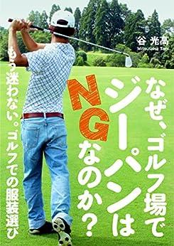 [谷 光高, ウズウズ出版]のなぜ、ゴルフ場でジーパンはNGなのか?: もう迷わない。ゴルフ場での服装選び