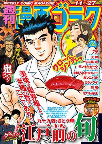 漫画ゴラク 2020年 11/27 号 [雑誌]