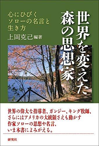 世界を変えた森の思想家 −−心にひびくソローの名言と生き方