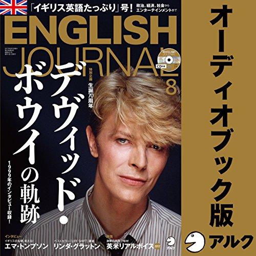 ENGLISH JOURNAL(イングリッシュジャーナル) 2017年8月号(アルク) | アルク