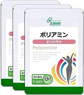 【リプサ公式】 ポリアミン 約1か月分×3袋 T-695-3 サプリメント