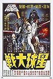 Star Wars - Hong Kong - Poster Plakat - Größe 61x91,5 cm