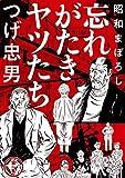 昭和まぼろし 忘れがたきヤツたち 1 (MeDu COMICS)