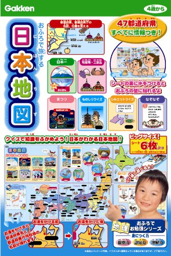 Japan map to travel in a bath (japan import)