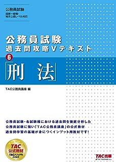 公務員試験 過去問攻略Vテキスト (6) 刑法