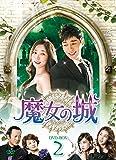 魔女の城 DVD-BOX2[DVD]