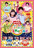 「おかあさんといっしょ」スペシャルステージ ~みんなでわくわくフェスティバル!!~[DVD]