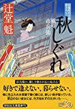 秋しぐれ 風の市兵衛 (祥伝社文庫)