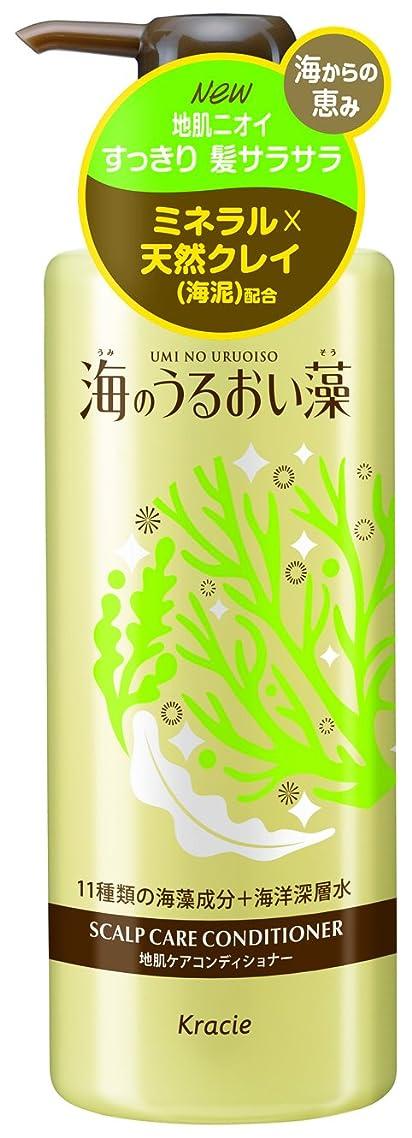 また明日ねタイヤお海のうるおい藻 地肌ケアコンディショナーポンプ 520g